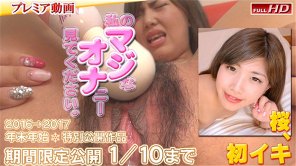 UNCENSORED Gachinco gachip344 ガチん娘! gachip344 桜 -別刊マジオナ124-, AV uncensored