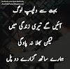 Urdu Sad Poetry Pictures Images Series 36
