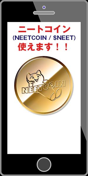 ニートコイン(NEETCOIN / $NEET)使えます│Web用バナー