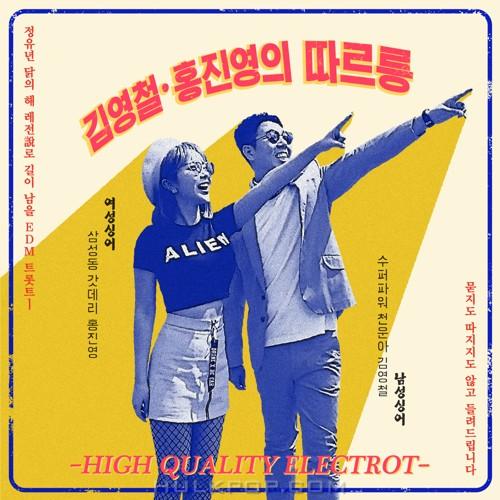 Kim YoungChul, Hong Jin Young – Ring Ring – Single