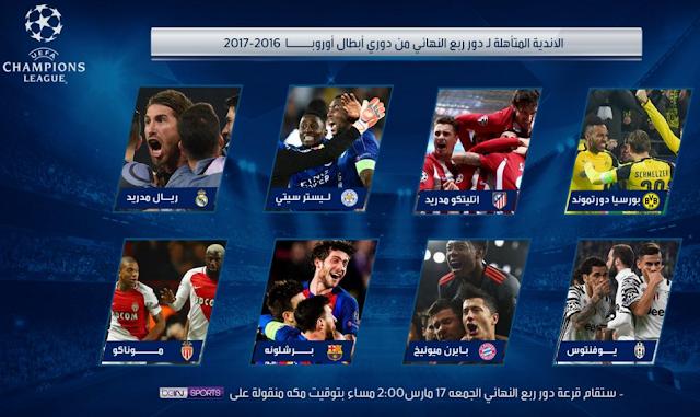 مشاهدة قرعة ربع نهائي دوري أبطال أوروبا 2017 بث مباشر