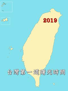 【生活】2019台灣第一道曙光時間