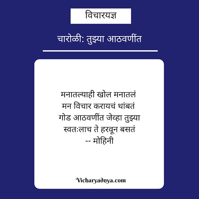 Text Image for Marathi Charoli Tujhya Aathavanint