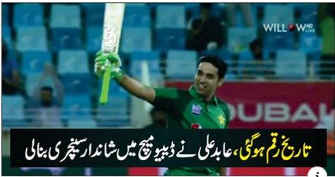 Abid Ali Made a Century in the Debut Match | Abid Ali Full Bio Data | Pakistan Vs Australia 4th Odi at Dubai