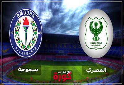 مشاهدة مباراة المصري وسموحة بث مباشر اليوم