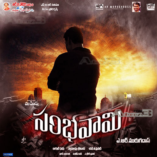 Sambhavami telugu Movie Audio CD Front Covers, Posters, Pictures, Pics, Images, Photos, Wallpapers