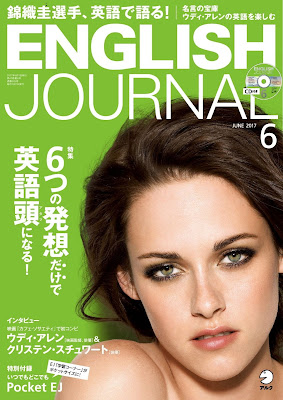 ENGLISH JOURNAL 2017年06月号 raw zip dl