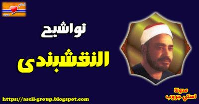 تواشيح النقشبندى Touachih Naqshbandi