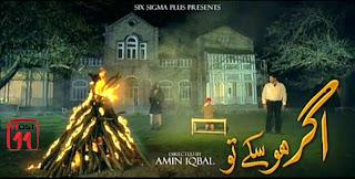 Agar Ho Sake Tu Urdu 1 Drama