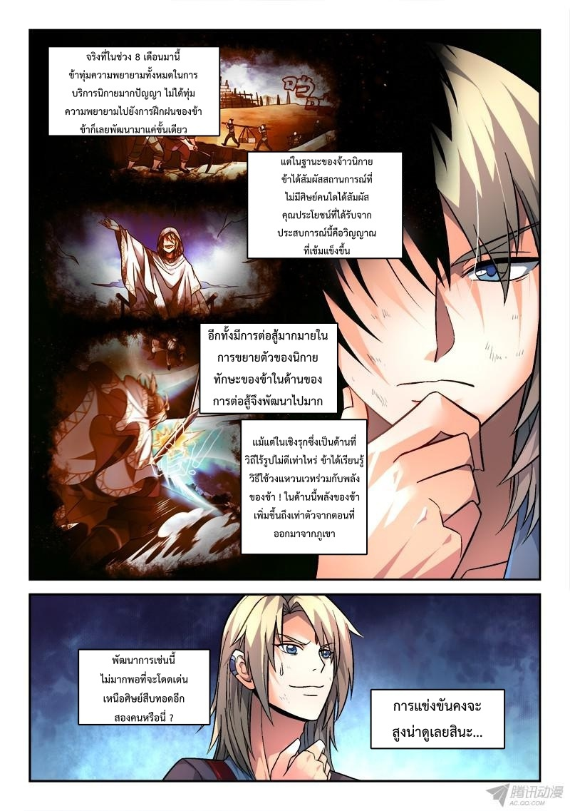 อ่านการ์ตูน Spirit Blade Mountain 143 ภาพที่ 5