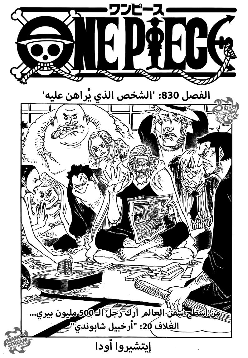 ون بيس 830, One Piece 830