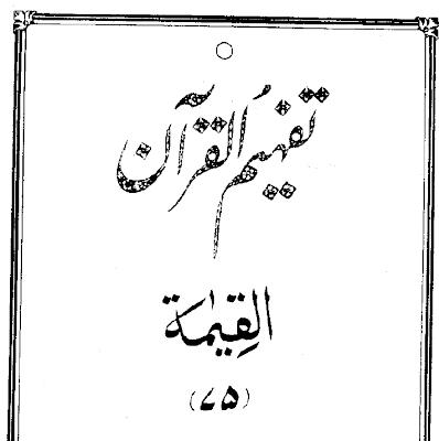 Quran Sura Al-Qiyamah