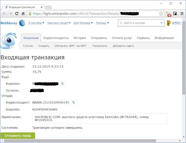 SOCPUBLIC - выплата на WebMoney от 23.12.2015 года