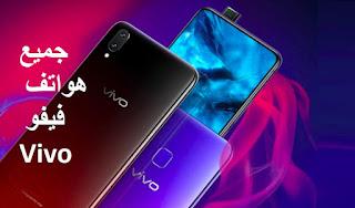جميع هواتف شركة فيفو Vivo جميع جوالات فيفو vivo جميع مواصفات موبايلات فيفو VIVO