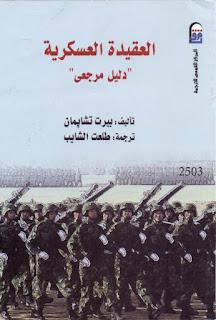 العقيدة العسكرية - دليل مرجعي
