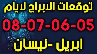 توقعات الابراج لايام 05-06-07-08 ابريل -نيسان 2019