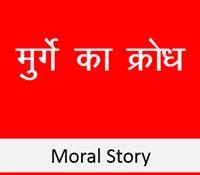 a hindi moral story