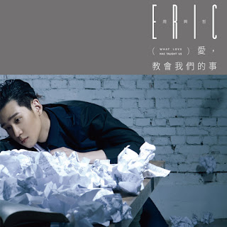 Eric 周興哲 - No One Like You Lyric