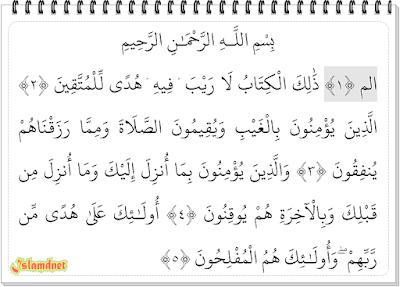 tulisan Arab dan terjemahannya dalam bahasa Indonesia lengkap dari ayat  Surah Al-Baqarah Juz 1 Ayat 1-141 dan Artinya