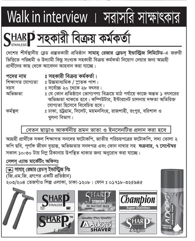Samah Rejor Blades Industries Limited Assistant Sales Officer Job Circular 2018