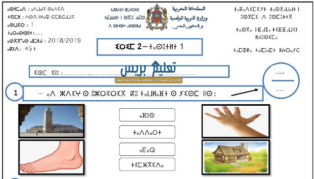 الفرض الثاني في اللغة الأمازيغية الدورة الأولى للمستوى الأول ابتدائي