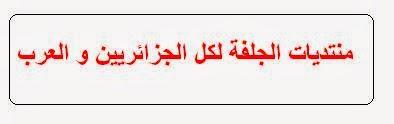 معلومات عن منتديات الجلفة لكل الجزائريين والعرب djelfa forum