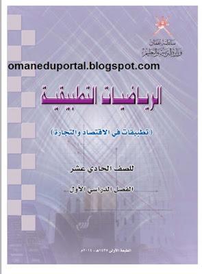 كتاب الرياضيات التطبيقية للصف الحادي عشر الفصل الاول 2018-2019