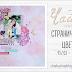 """LO """"Happy memories"""" Cocoa Vanilla Studio"""