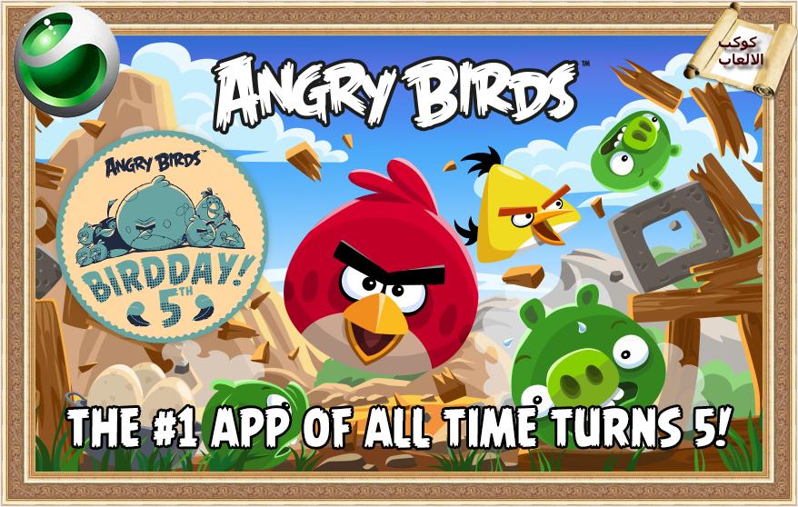 تحميل لعبة الطيور الغاضبة مجانا