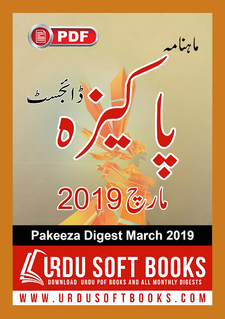 pakeeza digest march 2019 pdf