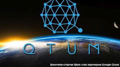 Блокчейн-стартап Qtum стал партнером Google Cloud