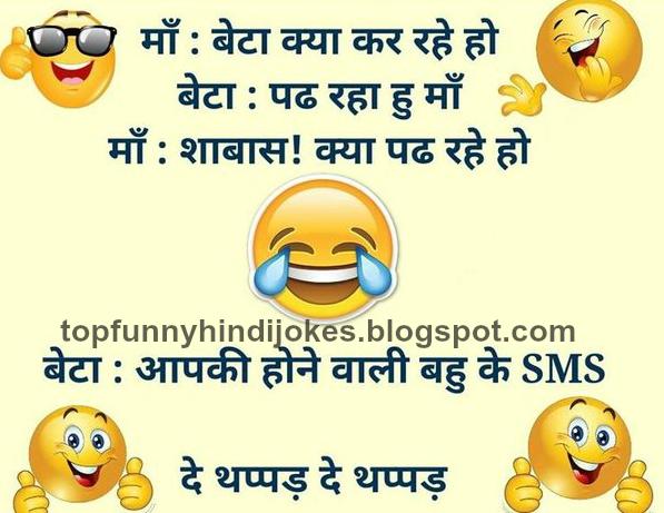 very funny new hindi jokes 2017
