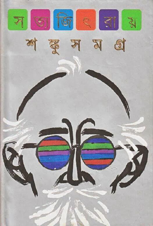 Baksha Rahasya Pdf