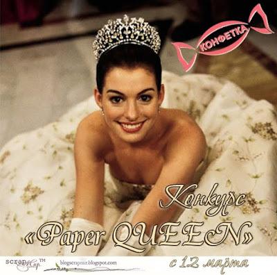 http://blogscrapmir.blogspot.ru/2018/02/paper-queen.html