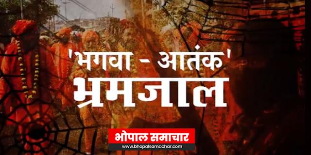 BHOPAL में 'भगवा आतंक' फिल्म का प्रदर्शन रोका, आयोजक को प्रेस कॉन्फ्रेंस भी नहीं करने दी   ELECTION NEWS