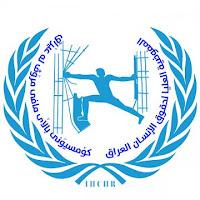 منظمة حقوق الانسان ترحب بموقف المرجعية الرافض لأستفتاء كردستان و المحافظة على حقوق المواطنين الكورد