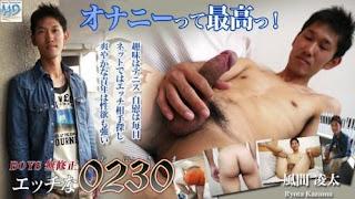 [h0230] ona0526 (風間 凌太)