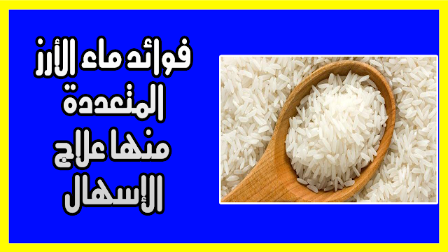 فوائد ماء الأرز المتعددة منها علاج الإسهال