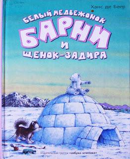 "Ханс де Беер ""Белый медвежонок Барни и щенок - задира"""