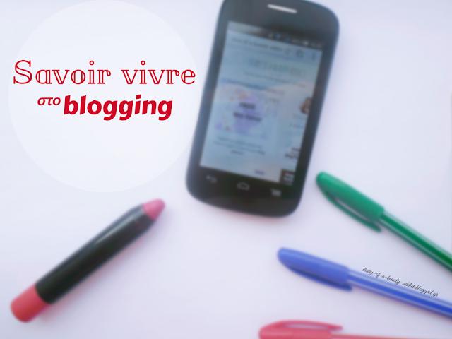 Savoir vivre στο blogging