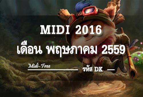 MIDI 5 - 2016 | มิดี้ประจำเดือน พฤษภาคม 2559 รหัส DK - MIDI-FREE