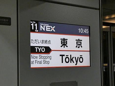 特急 成田エクスプレス 東京行き E259系