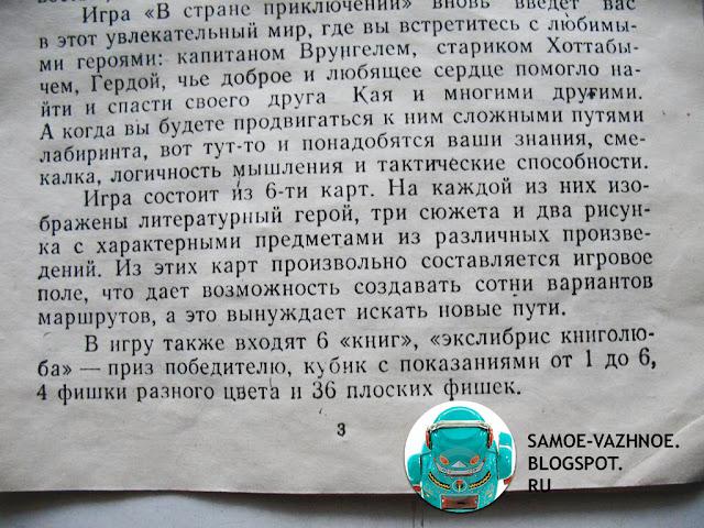 Настольные игры СССР фото. В стране приключений художник Раевский 1987 1989 игра.