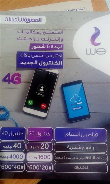 باقات المكالمات شركة المصرية للاتصالات