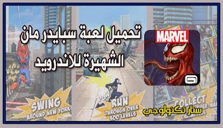 تحميل لعبة سبايدر مان للاندرويد Apk ، Spider-Man Unlimited