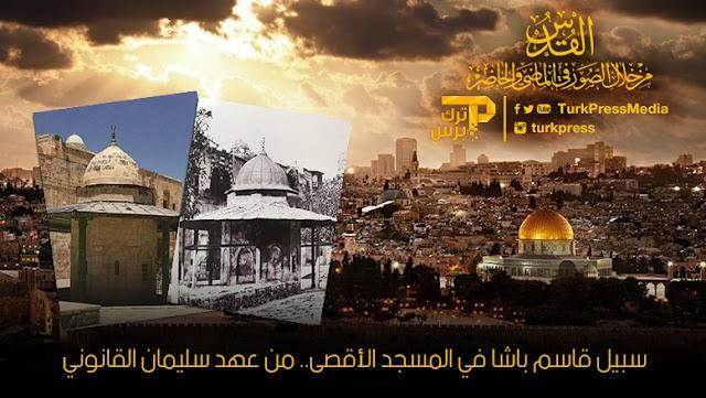 سبيل قاسم باشا إلى الغرب من ساحة المسجد الأقصى
