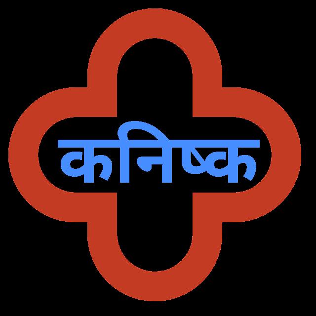 Quiz No. 78 | Important General Knowledge About Kanishq | कनिष्क महत्वपूर्ण सामान्य ज्ञान प्रश्न।