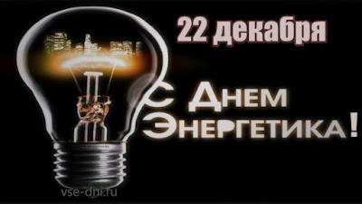 какого числа День энергетика в России в 2019 году