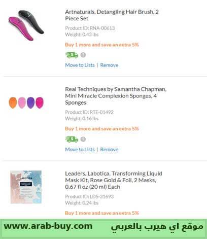 تجربة شراء قناع ومشط للشعر واسفنجة تعديل المكياج من اي هيرب بالعربي iHerb