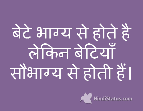 Son And Daughter Hindi Status The Best Place For Hindi Quotes